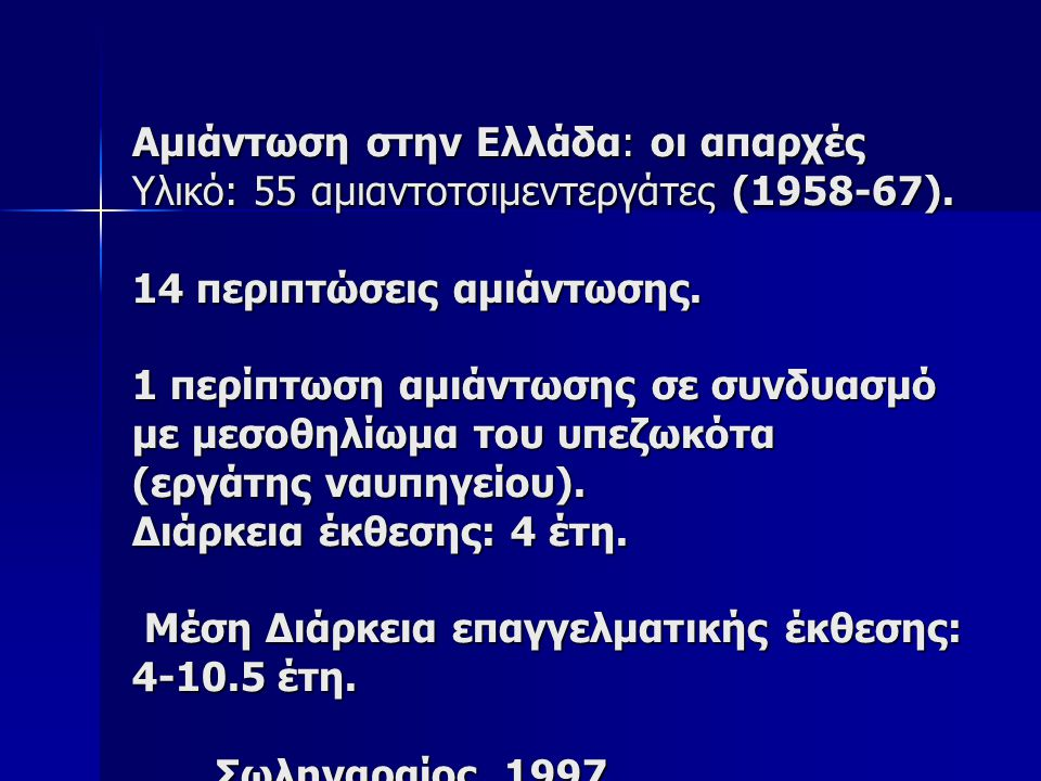 Η πνευμονική αμιάντωση στην Ελλάδα: οι απαρχές. 1958-1967: Ε