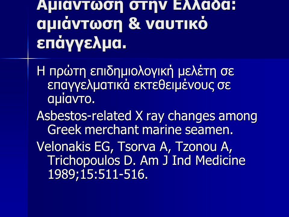Αμιάντωση στην Ελλάδα: αμιάντωση & ναυτικό επάγγελμα.