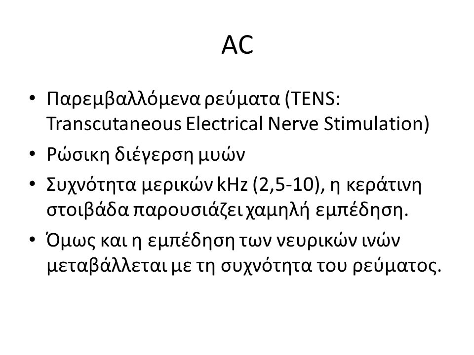 AC Παρεμβαλλόμενα ρεύματα (TENS: Transcutaneous Electrical Nerve Stimulation) Ρώσικη διέγερση μυών.