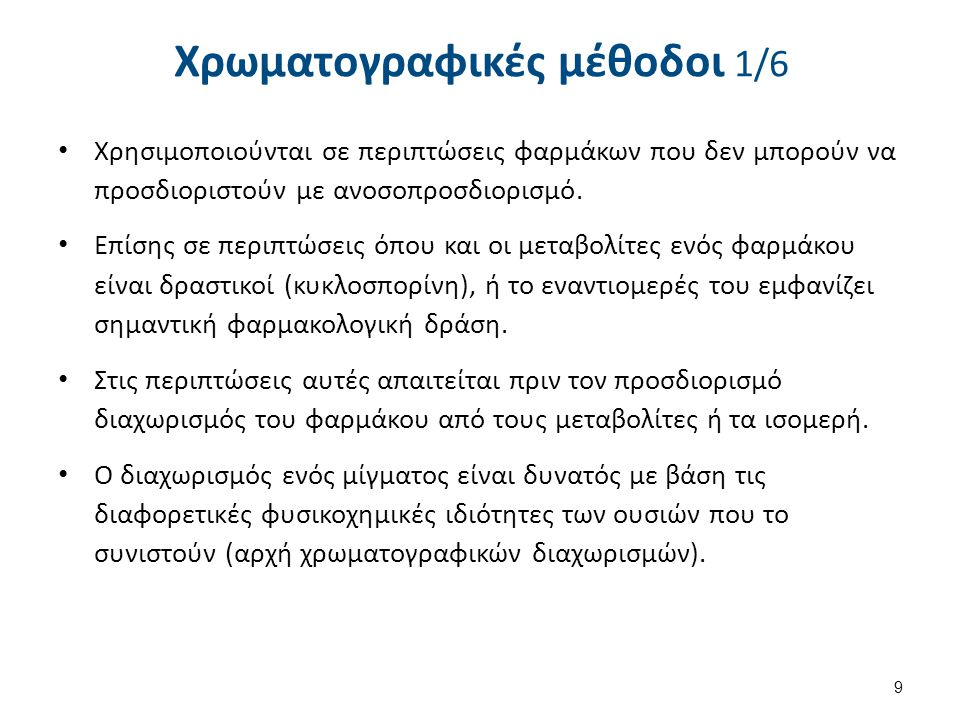 Χρωματογραφικές μέθοδοι 2/6
