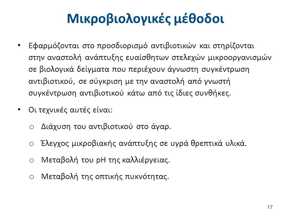 Πρακτικές Οδηγίες ανάλυσης και αξιοποίησης των αποτελεσμάτων 1/3