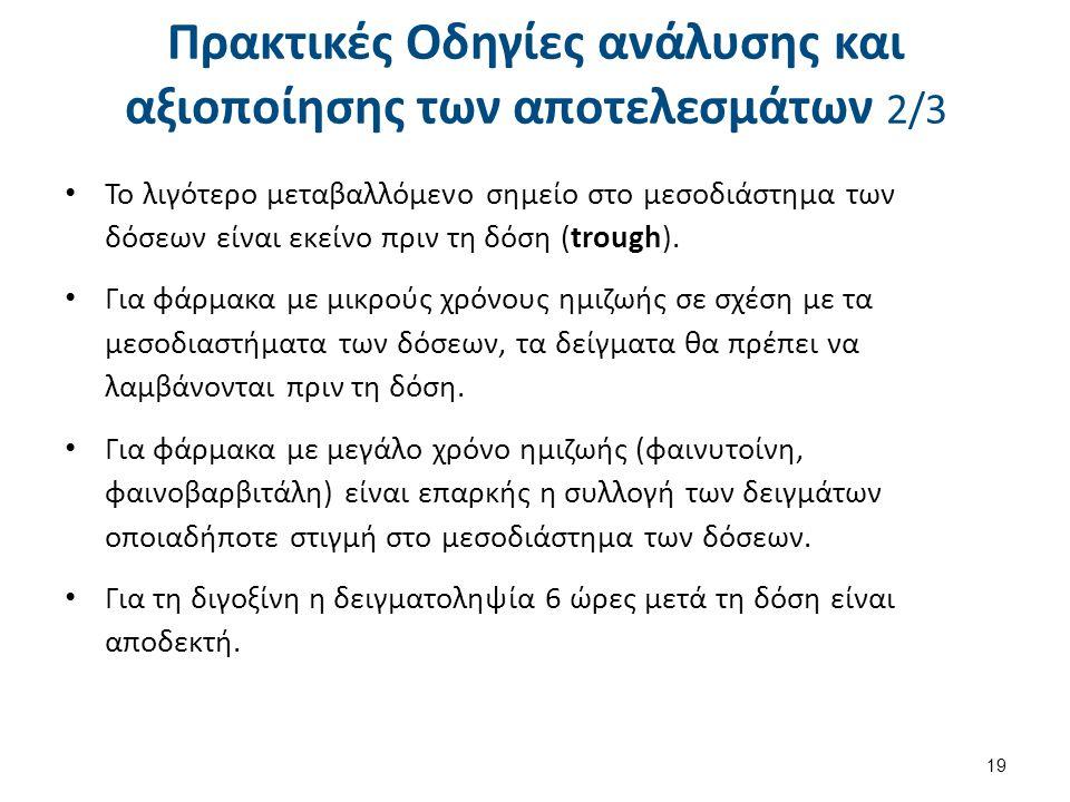Πρακτικές Οδηγίες ανάλυσης και αξιοποίησης των αποτελεσμάτων 3/3
