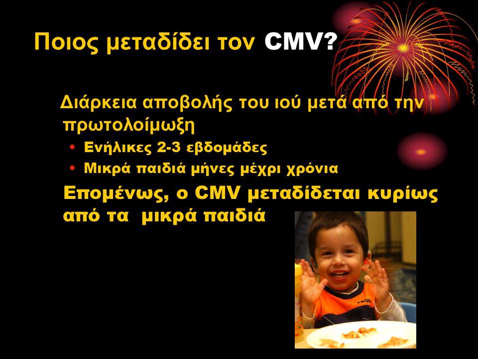 Ποιος μεταδίδει τον CMV