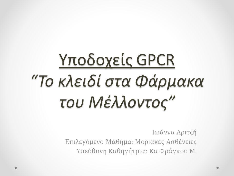 Υποδοχείς GPCR Το κλειδί στα Φάρμακα του Μέλλοντος