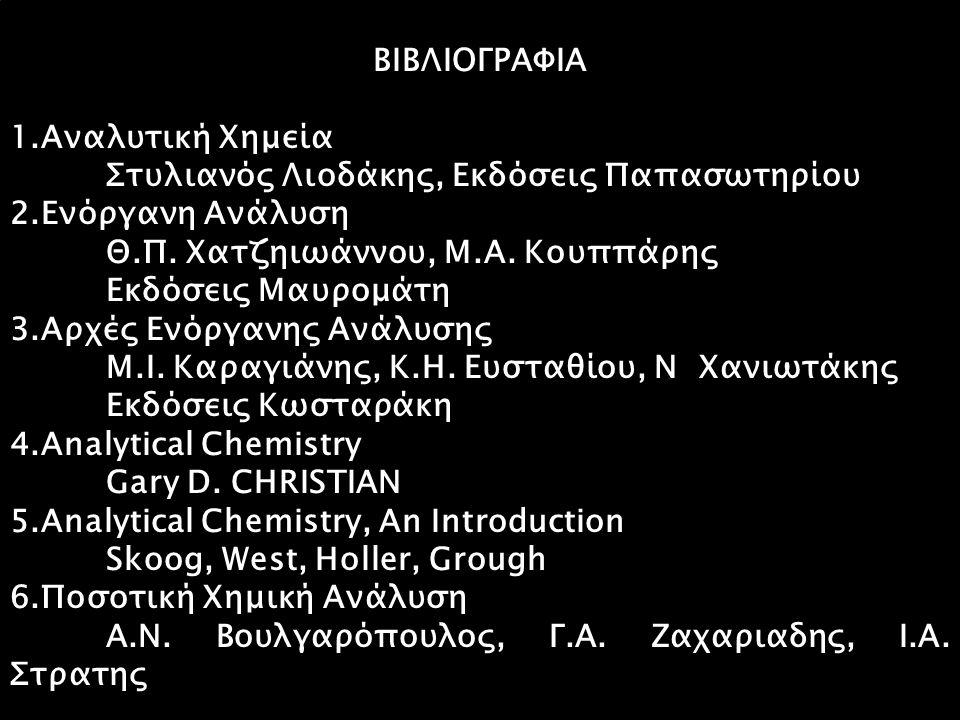 ΒΙΒΛΙΟΓΡΑΦΙΑ Αναλυτική Χημεία. Στυλιανός Λιοδάκης, Εκδόσεις Παπασωτηρίου. Ενόργανη Ανάλυση. Θ.Π. Χατζηιωάννου, Μ.Α. Κουππάρης.