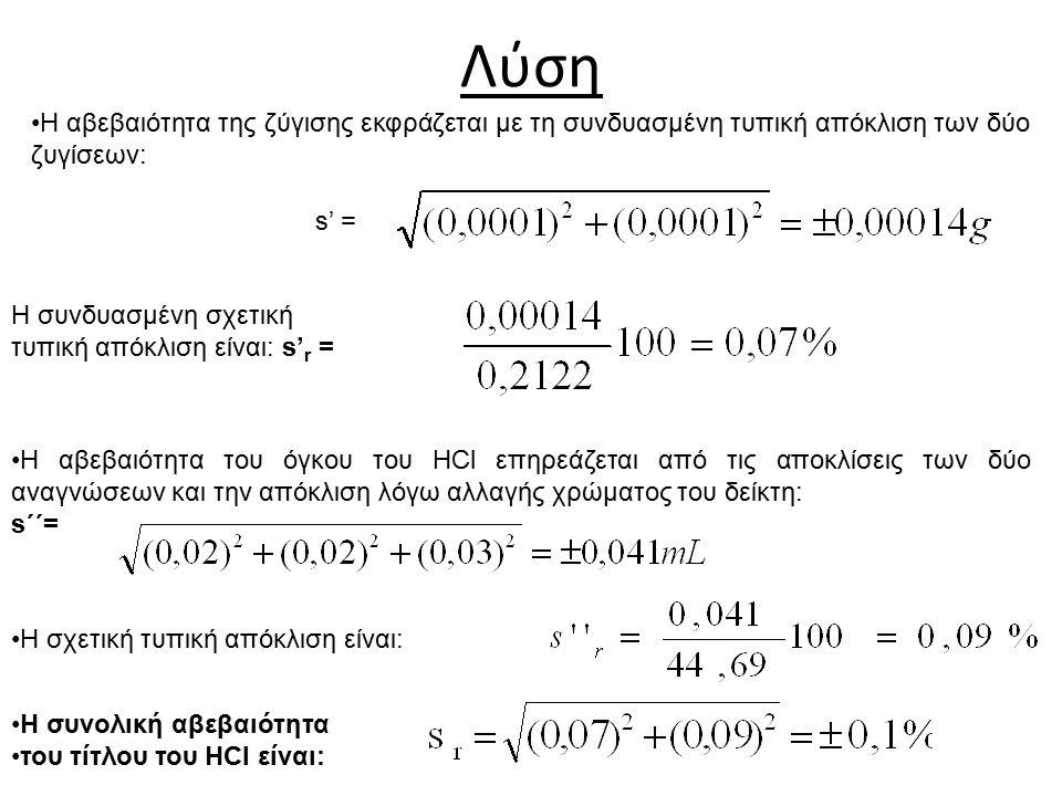 Λύση Η αβεβαιότητα της ζύγισης εκφράζεται με τη συνδυασμένη τυπική απόκλιση των δύο ζυγίσεων: s' =