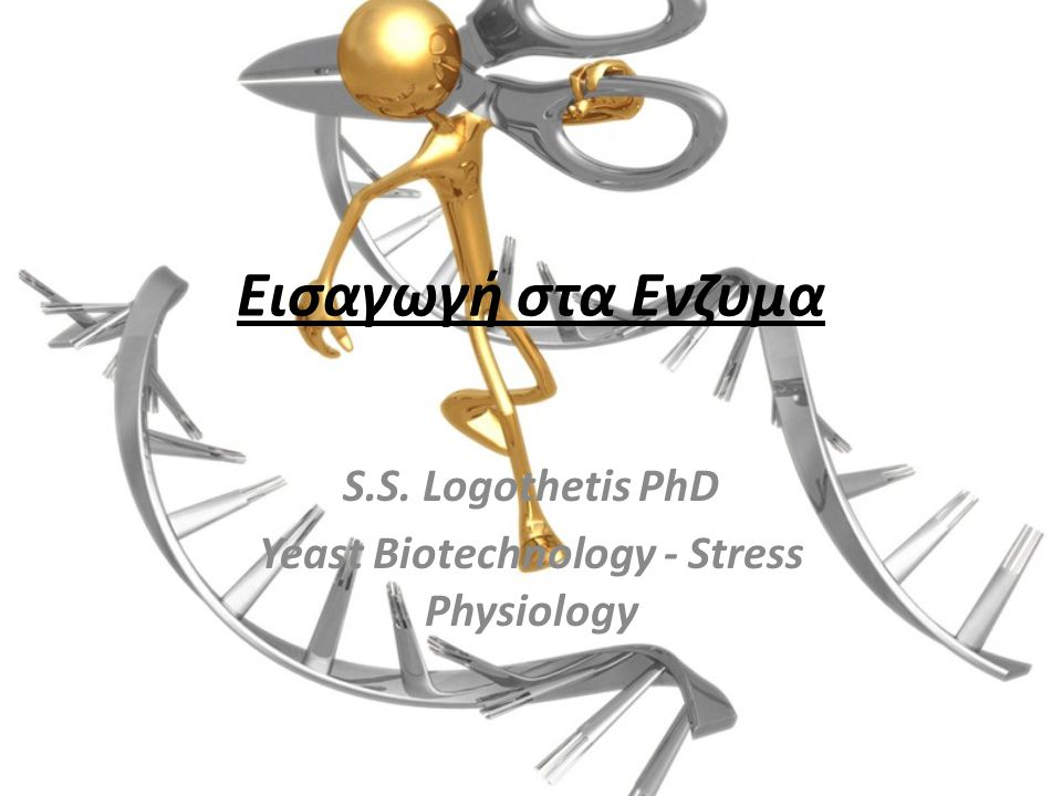 S.S. Logothetis PhD Yeast Biotechnology - Stress Physiology