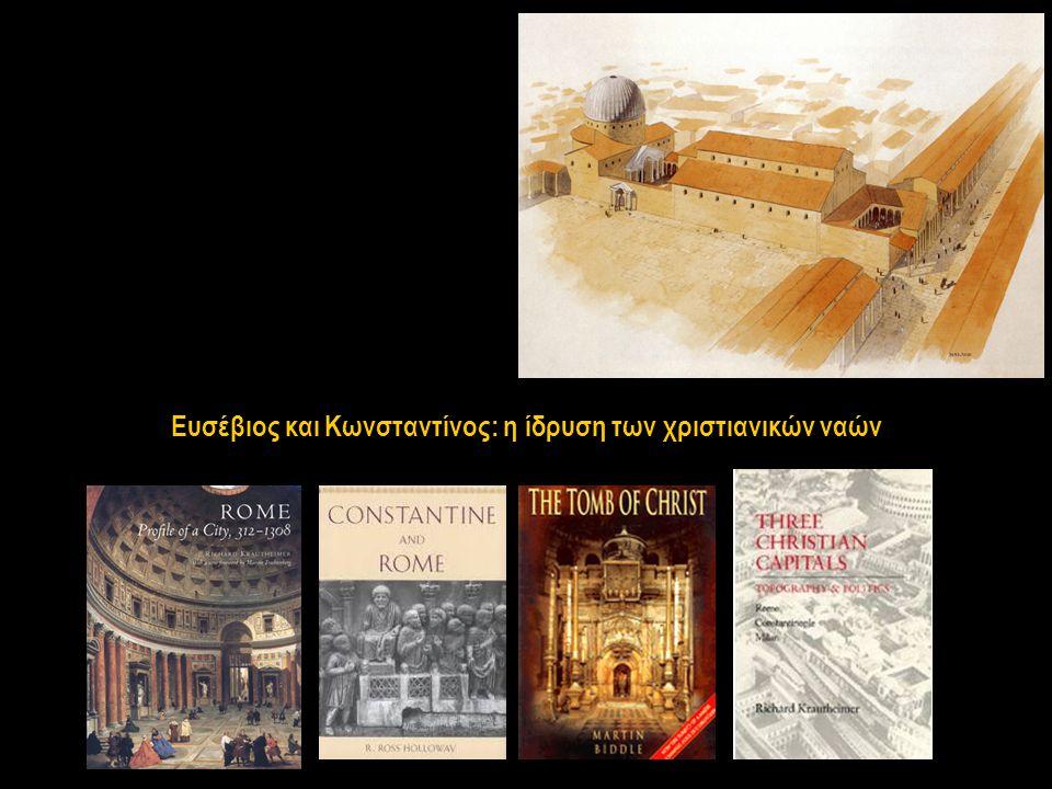 Ευσέβιος και Κωνσταντίνος: η ίδρυση των χριστιανικών ναών