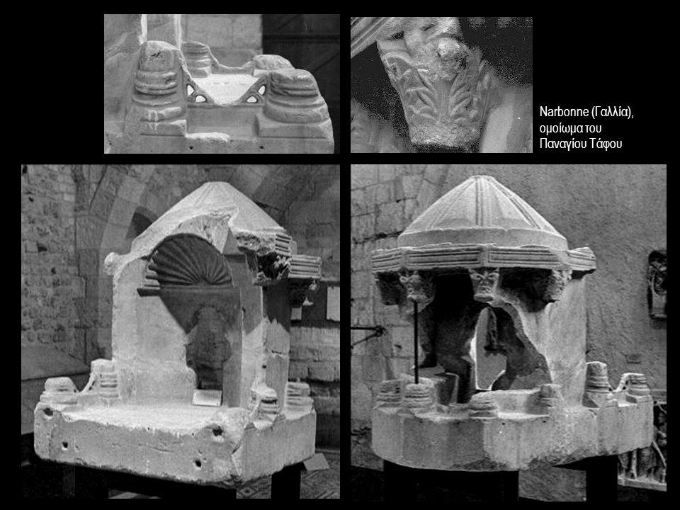 Narbonne (Γαλλία), ομοίωμα του Παναγίου Τάφου