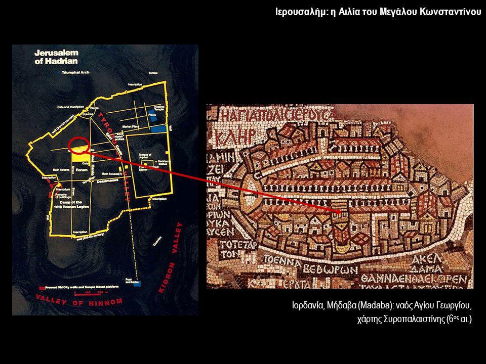 Ιερουσαλήμ: η Αιλία του Μεγάλου Κωνσταντίνου