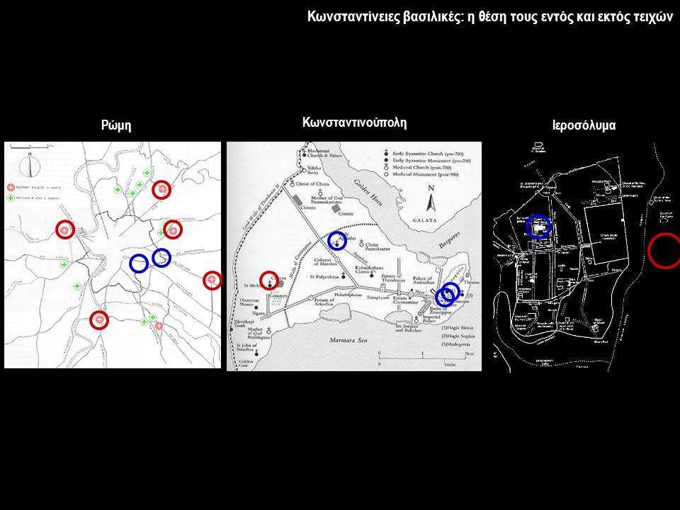 Κωνσταντίνειες βασιλικές: η θέση τους εντός και εκτός τειχών