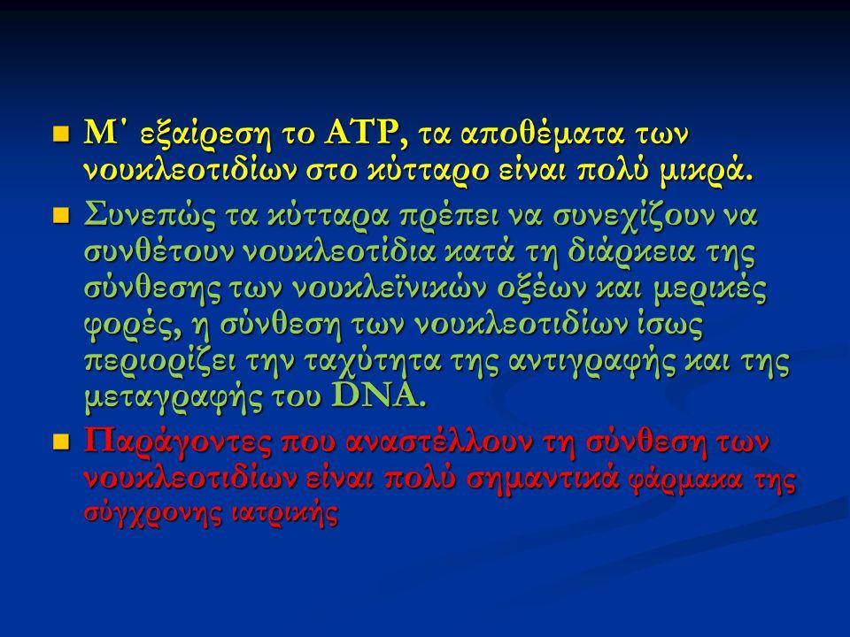 Μ΄ εξαίρεση το ΑΤΡ, τα αποθέματα των νουκλεοτιδίων στο κύτταρο είναι πολύ μικρά.