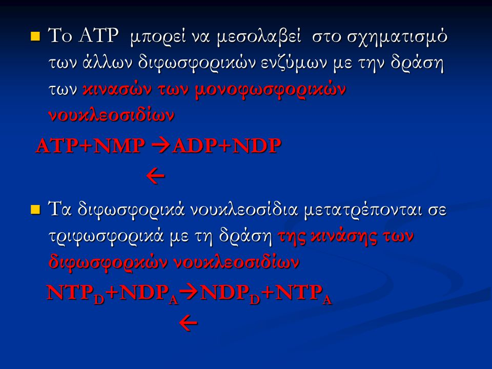 To ATP μπορεί να μεσολαβεί στο σχηματισμό των άλλων διφωσφορικών ενζύμων με την δράση των κινασών των μονοφωσφορικών νουκλεοσιδίων
