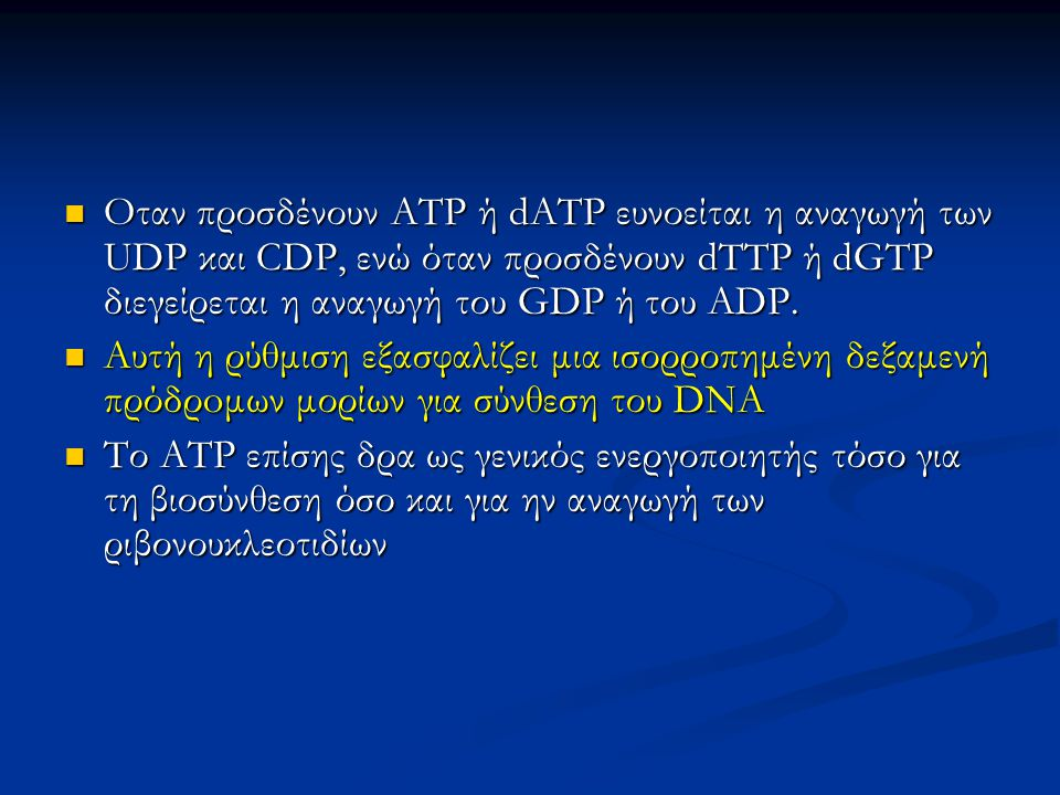 Oταν προσδένουν ΑΤΡ ή dATP ευνοείται η αναγωγή των UDP και CDP, ενώ όταν προσδένουν dTTP ή dGTP διεγείρεται η αναγωγή του GDP ή του ADP.