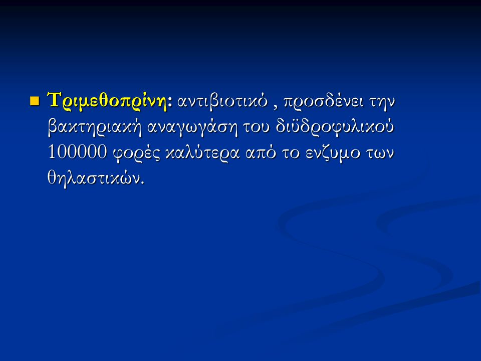 Τριμεθοπρίνη: αντιβιοτικό , προσδένει την βακτηριακή αναγωγάση του διϋδροφυλικού 100000 φορές καλύτερα από το ενζυμο των θηλαστικών.