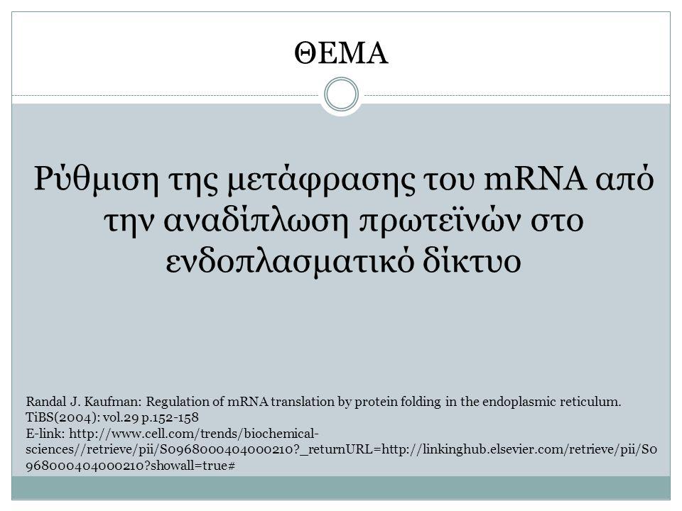 ΘΕΜΑ Ρύθμιση της μετάφρασης του mRNA από την αναδίπλωση πρωτεϊνών στο ενδοπλασματικό δίκτυο.