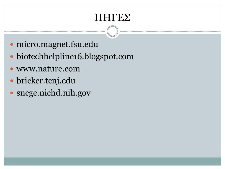 ΠΗΓΕΣ micro.magnet.fsu.edu biotechhelpline16.blogspot.com