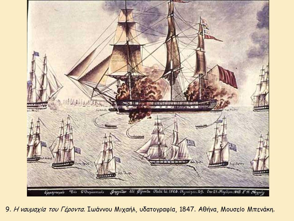 9. Η ναυμαχία του Γέροντα. Ιωάννου Μιχαήλ, υδατογραφία, 1847