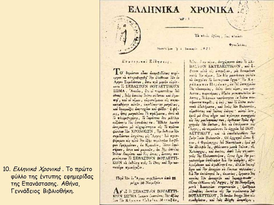 10. Ελληνικά Χρονικά . Το πρώτο φύλλο της έντυπης εφημερίδας της Επανάστασης.
