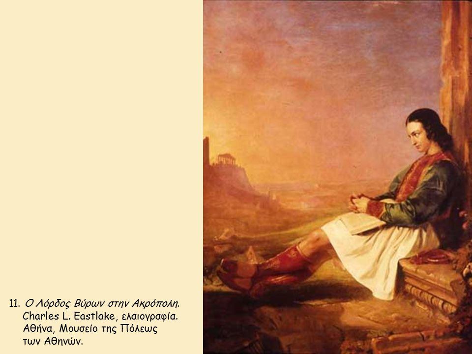 11. Ο Λόρδος Βύρων στην Ακρόπολη. Charles L. Eastlake, ελαιογραφία