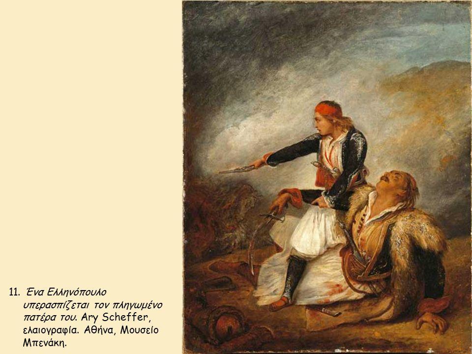 11. Ένα Ελληνόπουλο υπερασπίζεται τον πληγωμένο πατέρα του