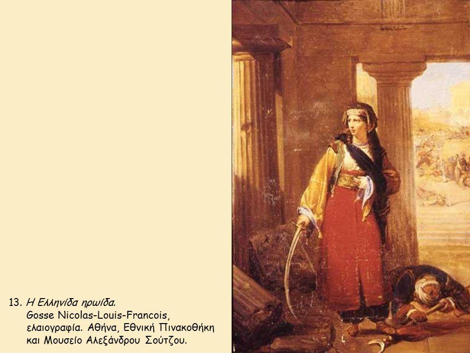 13. Η Ελληνίδα ηρωίδα. Gosse Nicolas-Louis-Francois, ελαιογραφία