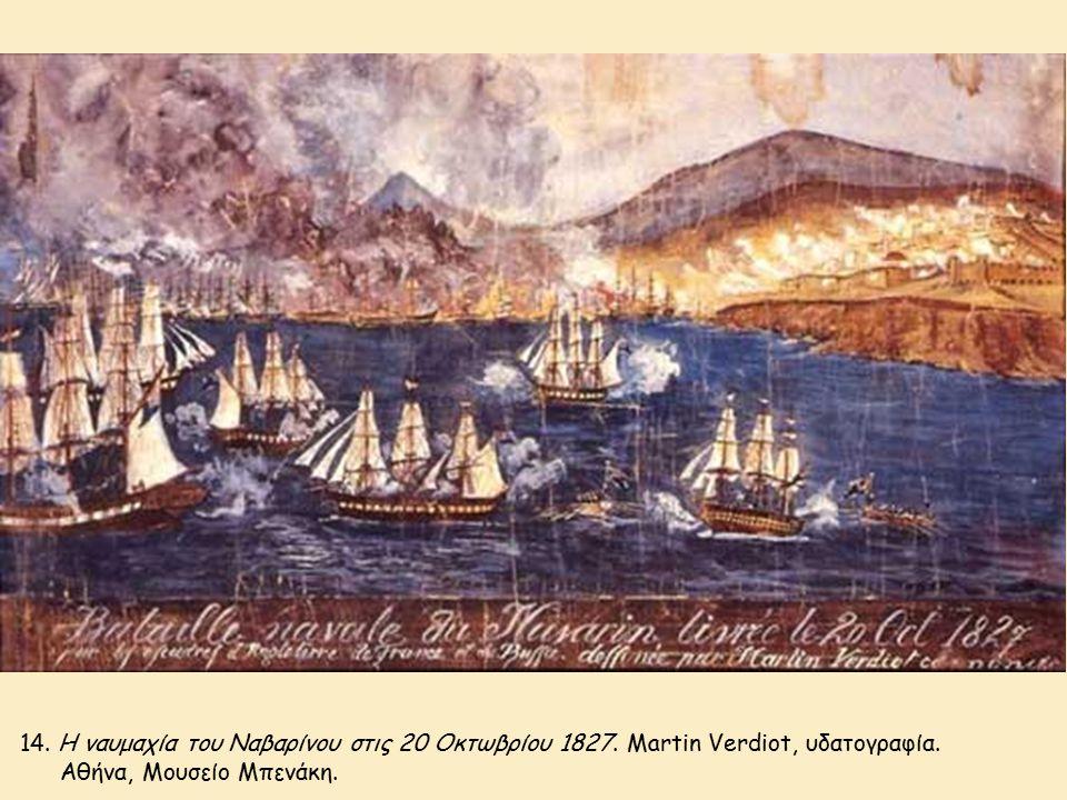 14. Η ναυμαχία του Ναβαρίνου στις 20 Οκτωβρίου 1827