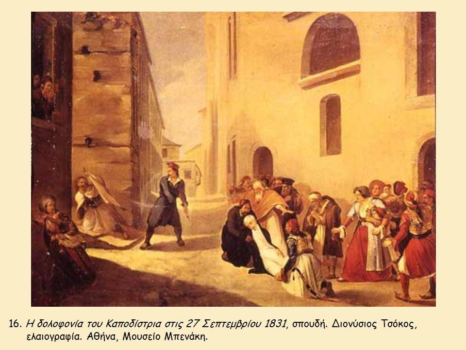 16. Η δολοφονία του Καποδίστρια στις 27 Σεπτεμβρίου 1831, σπουδή