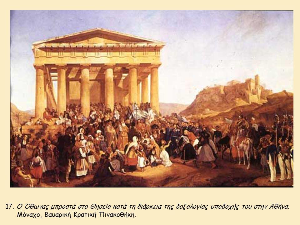 17. Ο Όθωνας μπροστά στο Θησείο κατά τη διάρκεια της δοξολογίας υποδοχής του στην Αθήνα.