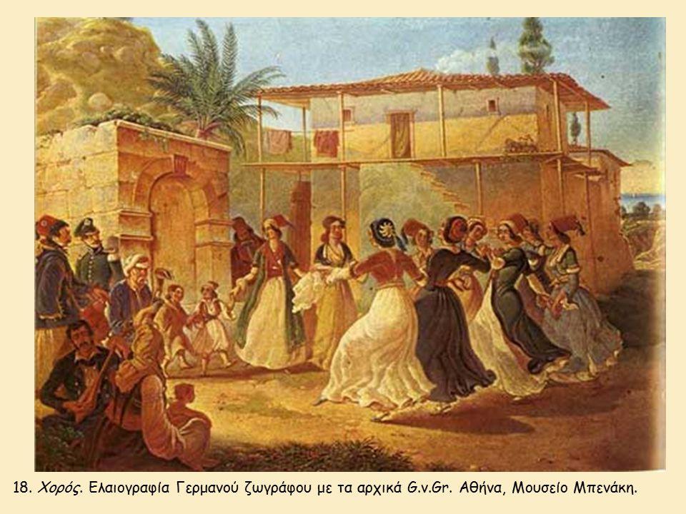 18. Χορός. Ελαιογραφία Γερμανού ζωγράφου με τα αρχικά G. v. Gr
