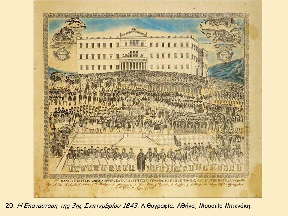 20. Η Επανάσταση της 3ης Σεπτεμβρίου 1843. Λιθογραφία