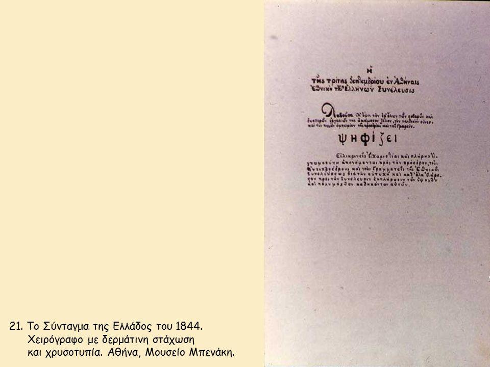 21. Το Σύνταγμα της Ελλάδος του 1844