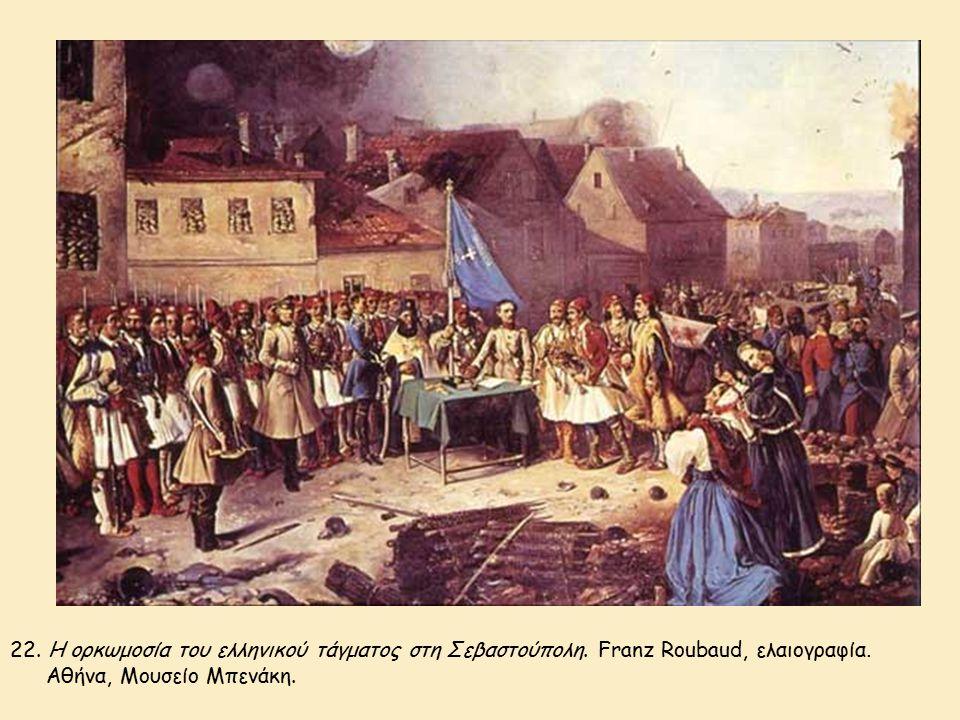 22. Η ορκωμοσία του ελληνικού τάγματος στη Σεβαστούπολη