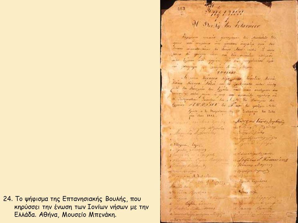 24. Το ψήφισμα της Επτανησιακής Βουλής, που κηρύσσει την ένωση των Ιονίων νήσων με την Ελλάδα.