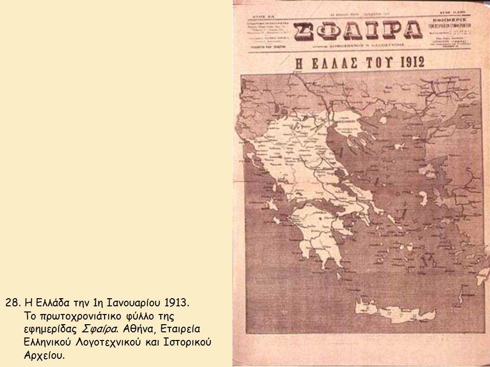 28. Η Ελλάδα την 1η Ιανουαρίου 1913