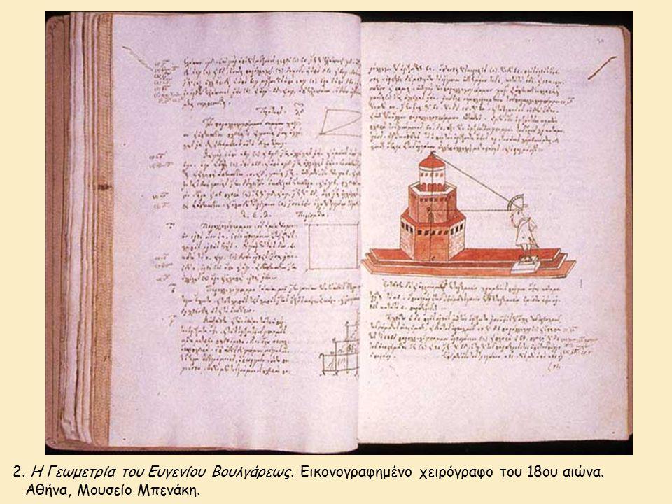 2. Η Γεωμετρία του Ευγενίου Βουλγάρεως