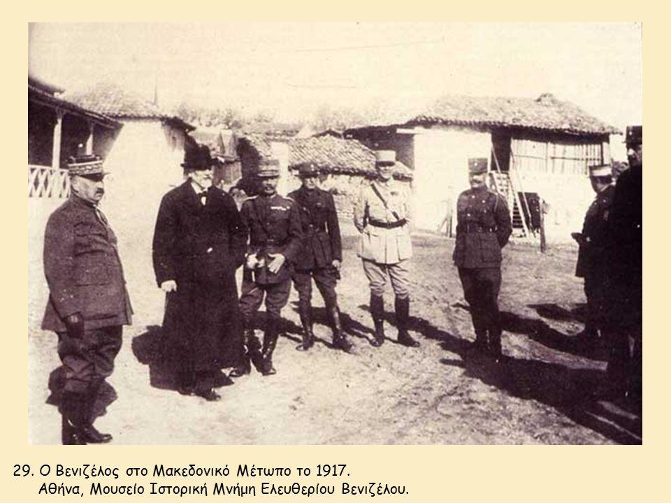 29. Ο Βενιζέλος στο Μακεδονικό Μέτωπο το 1917