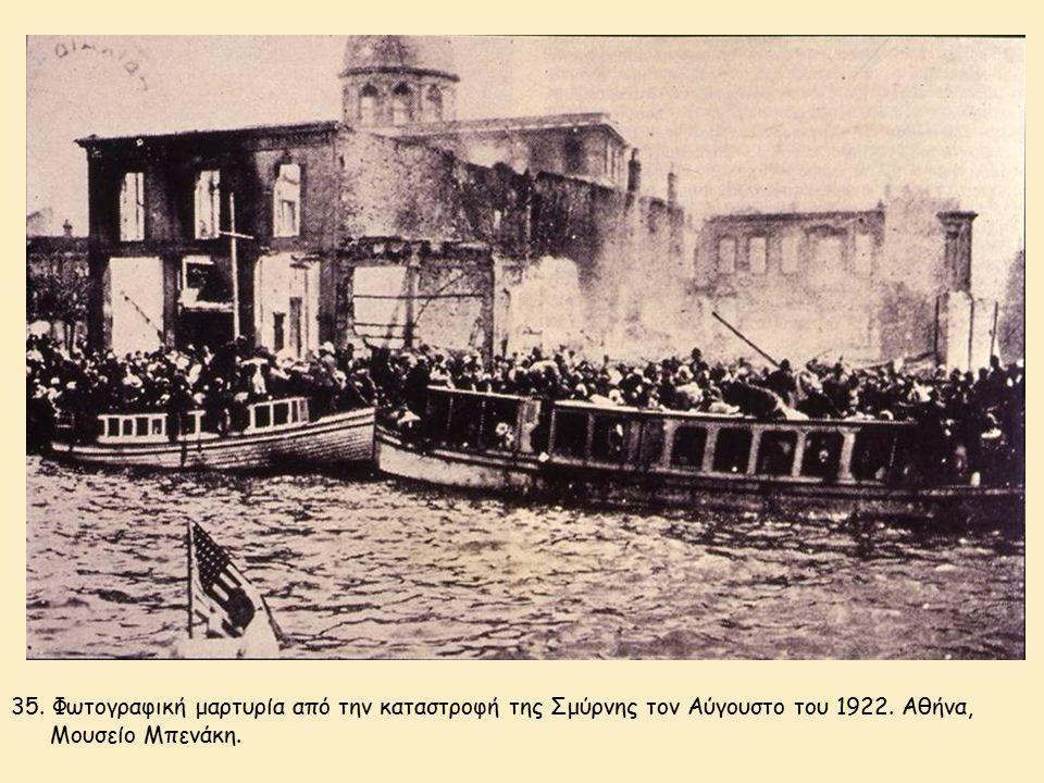 35. Φωτογραφική μαρτυρία από την καταστροφή της Σμύρνης τον Αύγουστο του 1922.