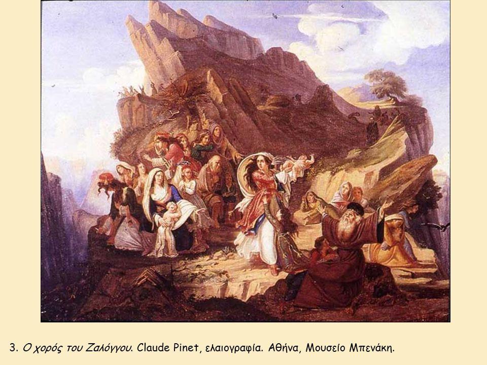 3. Ο χορός του Ζαλόγγου. Claude Pinet, ελαιογραφία