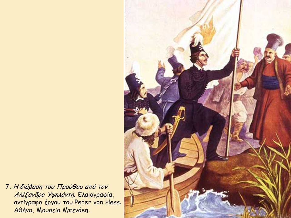 7. Η διάβαση του Προύθου από τον Αλέξανδρο Υψηλάντη