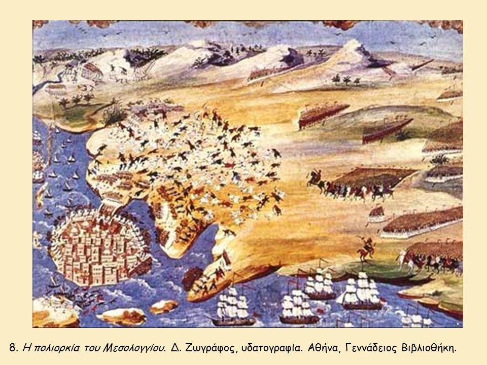8. Η πολιορκία του Μεσολογγίου. Δ. Ζωγράφος, υδατογραφία