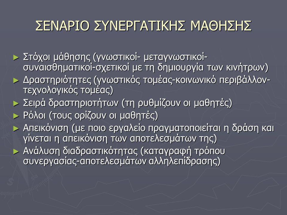 ΣΕΝΑΡΙΟ ΣΥΝΕΡΓΑΤΙΚΗΣ ΜΑΘΗΣΗΣ