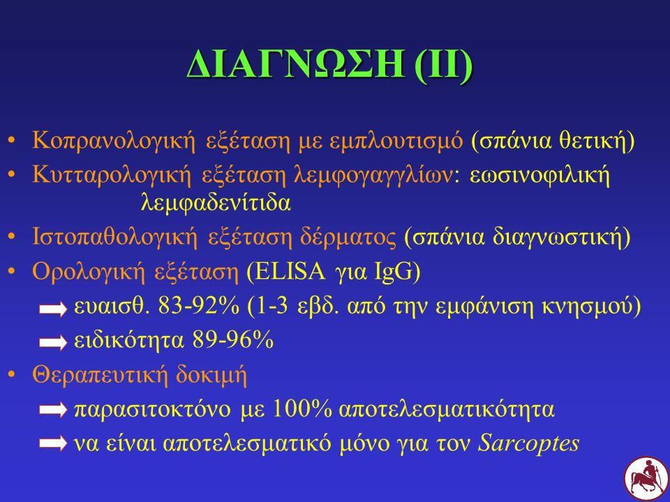 ΔΙΑΓΝΩΣΗ (ΙΙ) Κοπρανολογική εξέταση με εμπλουτισμό (σπάνια θετική)