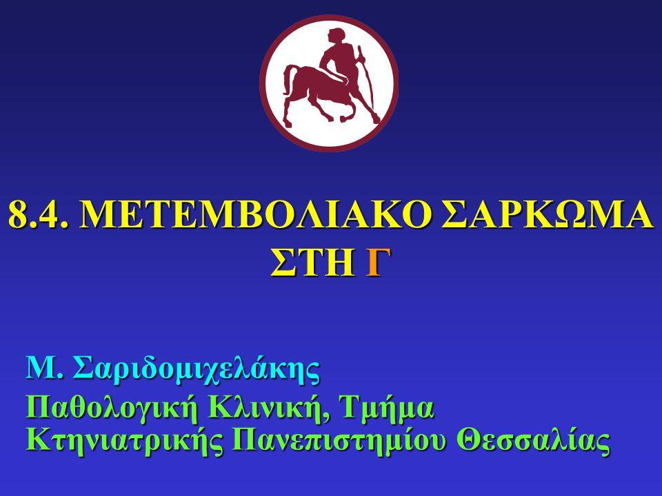 8.4. ΜΕΤΕΜΒΟΛΙΑΚΟ ΣΑΡΚΩΜΑ ΣΤΗ Γ