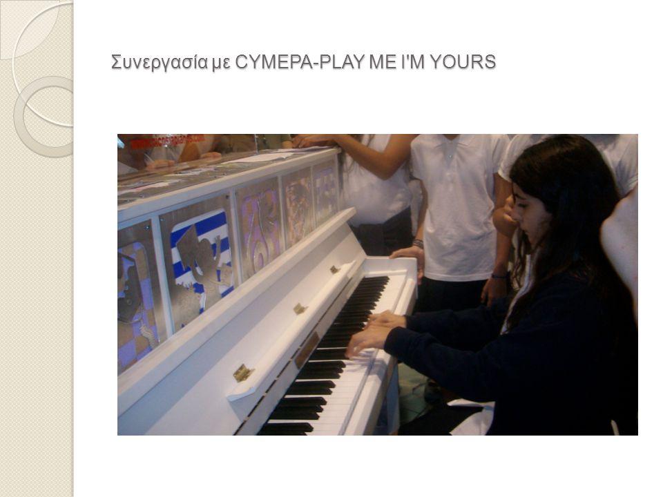 Συνεργασία με CYMEPA-PLAY ME I M YOURS