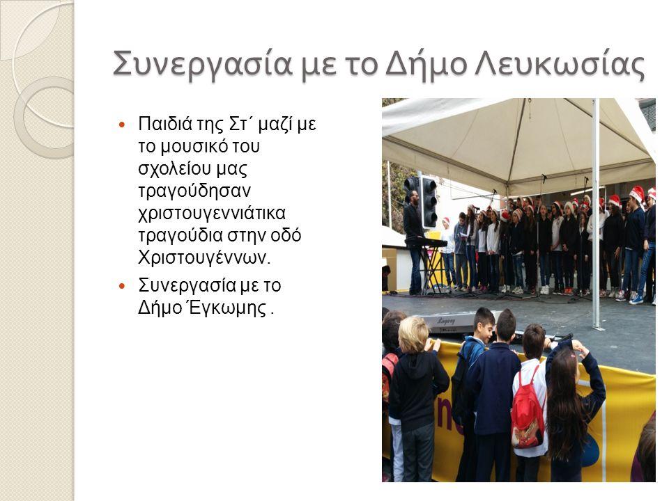 Συνεργασία με το Δήμο Λευκωσίας