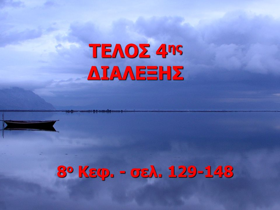 ΤΕΛΟΣ 4ης ΔΙΑΛΕΞΗΣ 8ο Κεφ. - σελ. 129-148 Dr. ΜΙCHΜΙΖΟΣ, UTh-Edu
