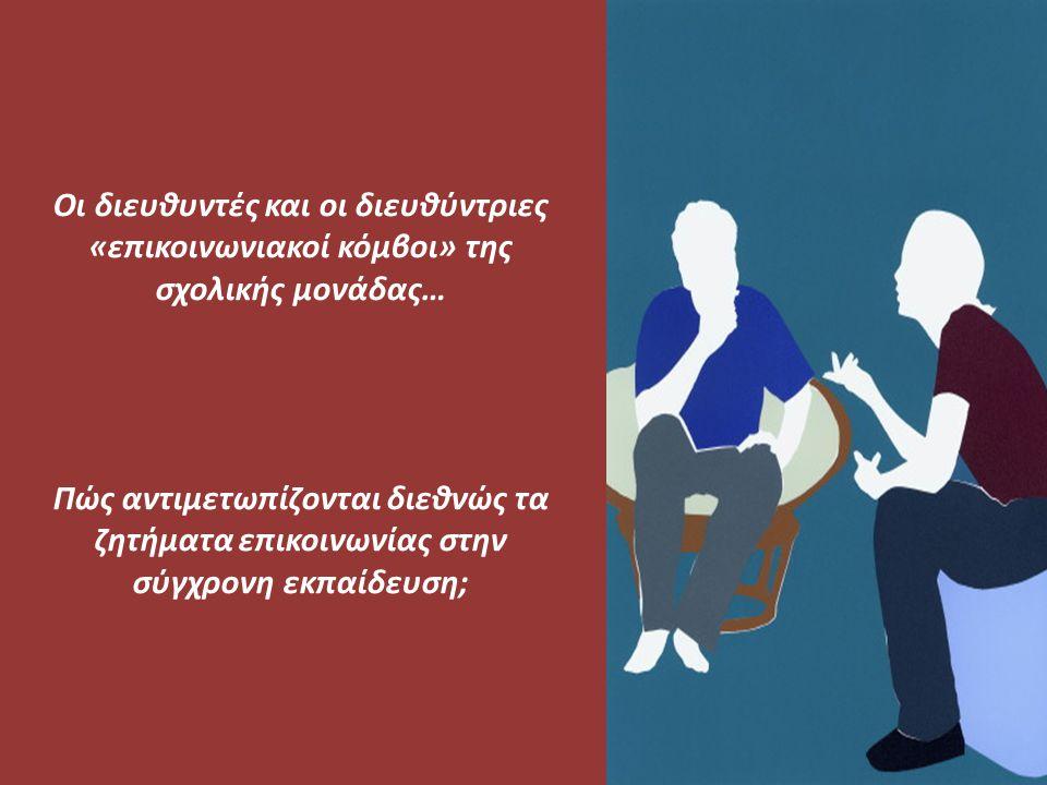 Οι διευθυντές και οι διευθύντριες «επικοινωνιακοί κόμβοι» της σχολικής μονάδας…