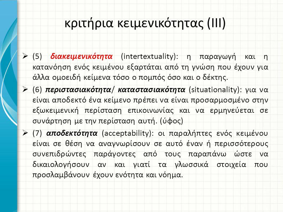 κριτήρια κειμενικότητας (ΙΙΙ)