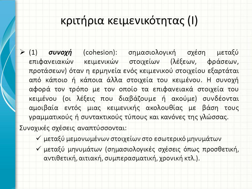 κριτήρια κειμενικότητας (Ι)